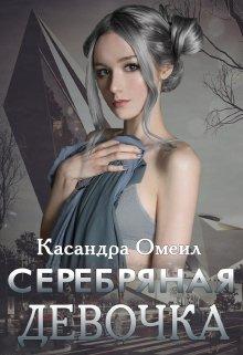 """Книга. """"Серебряная девочка"""" читать онлайн"""