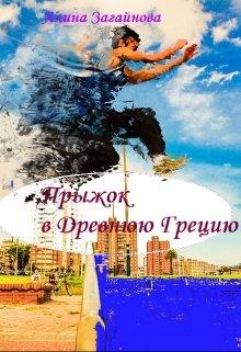 """Книга. """"Прыжок в Древнюю Грецию"""" читать онлайн"""