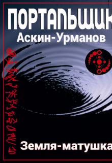 """Книга. """"Портальщик. Земля-матушка"""" читать онлайн"""