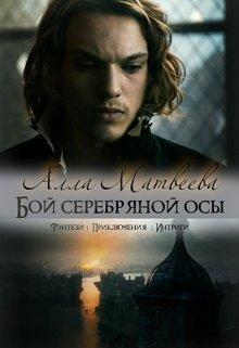 """Книга. """"Бой серебряной осы"""" читать онлайн"""