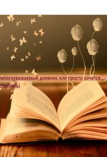 """Книга. """"Многоуважаемый дневник или просто хочется( любовь?)"""" читать онлайн"""