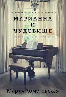 """Книга. """"Марианна и чудовище"""" читать онлайн"""