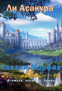 """Книга. """"Сказки Морфея"""" читать онлайн"""