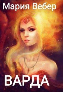 """Книга. """"Варда, избранная золотого дракона."""" читать онлайн"""