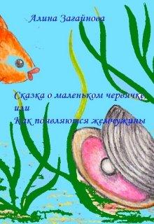 """Книга. """"Сказка о маленьком червячке, или Как появляются жемчужины"""" читать онлайн"""