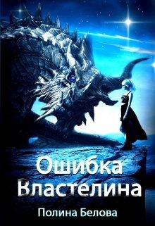 """Книга. """"Ошибка Властелина"""" читать онлайн"""
