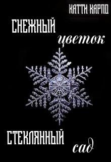 """Книга. """"Снежный цветок, стеклянный сад (1-ая часть)"""" читать онлайн"""