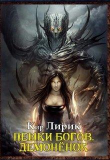 """Книга. """"Пешки Богов. Демонёнок ."""" читать онлайн"""