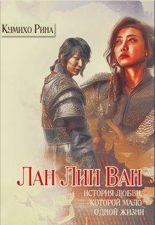 "Книга. ""Лан Лин Ван"" читать онлайн"