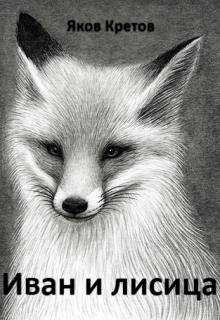 """Книга. """"Иван и лисица"""" читать онлайн"""