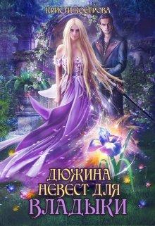 """Книга. """"Дюжина невест для Владыки"""" читать онлайн"""