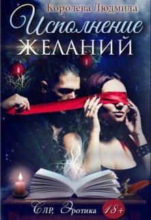 """Книга. """"Исполнение желаний"""" читать онлайн"""