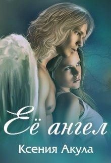 """Книга. """"Ее ангел"""" читать онлайн"""