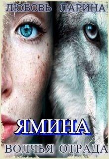 """Книга. """"Ямина: волчья отрада"""" читать онлайн"""