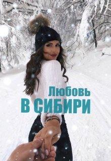"Книга. ""Любовь в Сибири"" читать онлайн"