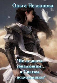 """Книга. """"Не лезвием – убивающим… а Светом – исцеляющим"""" читать онлайн"""