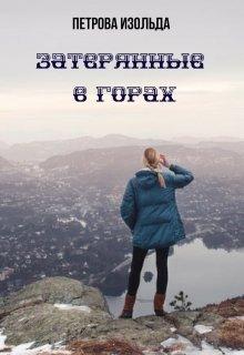 """Книга. """"Затерянные в горах"""" читать онлайн"""