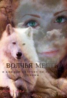 """Книга. """"Волчья Месть"""" читать онлайн"""