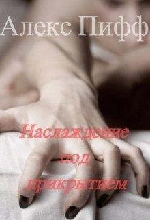 """Книга. """"Наслаждение под прикрытием"""" читать онлайн"""