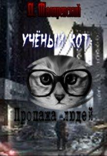 """Книга. """"Учёный кот: Пропажа людей. """" читать онлайн"""