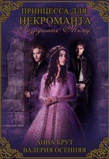 """Книга. """"Принцесса для некроманта. Разрушить тьму"""" читать онлайн"""