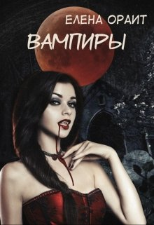"""Книга. """"Вампиры"""" читать онлайн"""