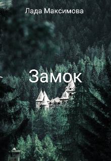"Книга. ""Замок"" читать онлайн"
