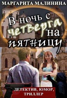 """Книга. """"В ночь с четверга на пятницу"""" читать онлайн"""