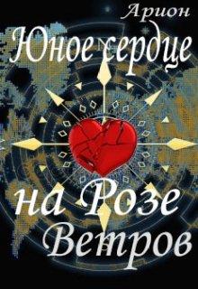 """Книга. """"Юное сердце на Розе Ветров"""" читать онлайн"""