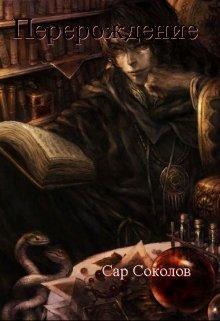 """Книга. """"Перерождение"""" читать онлайн"""