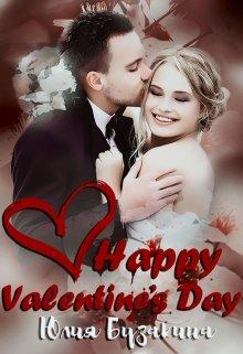 """Книга. """"Валентинов день"""" читать онлайн"""