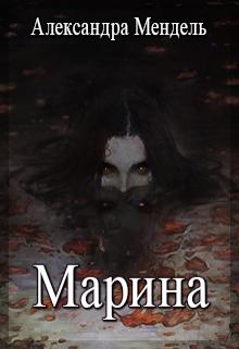"Книга. ""Марина"" читать онлайн"