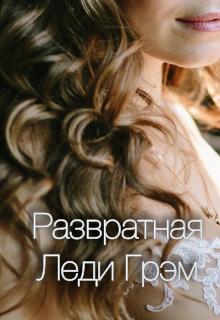 """Книга. """"Развратная Леди Грэм"""" читать онлайн"""