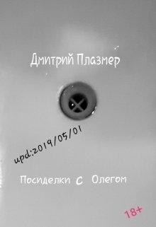 """Книга. """"Посиделки с Олегом"""" читать онлайн"""