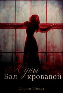 """Книга. """"Бал кровавой Луны"""" читать онлайн"""