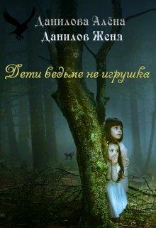 """Книга. """"Дети ведьме не игрушка"""" читать онлайн"""