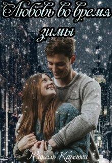 """Книга. """"Любовь во время зимы"""" читать онлайн"""