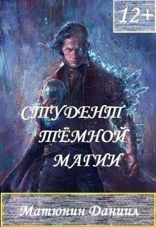 """Книга. """"Студент Тёмной Магии"""" читать онлайн"""