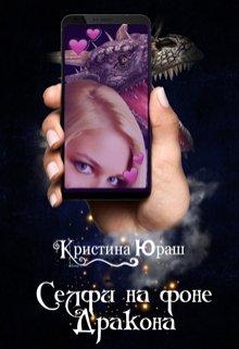 """Книга. """"Селфи на фоне дракона"""" читать онлайн"""