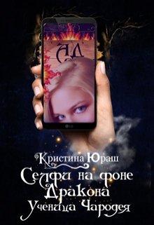 """Обложка книги """"Селфи на фоне дракона 2: Ученица чародея"""""""