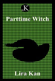 "Книга. ""Ведьма на Полставки"" читать онлайн"