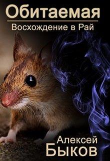 """Книга. """"Обитаемая. Восхождение в Рай"""" читать онлайн"""
