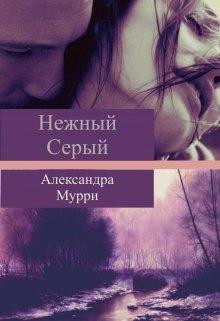 """Книга. """"Нежный Серый"""" читать онлайн"""