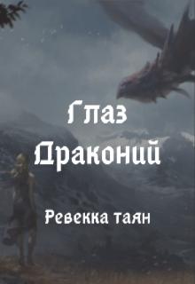 "Книга. ""Глаз Драконий"" читать онлайн"