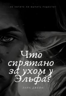 """Книга. """"Что спрятано за ухом у Эльфа?"""" читать онлайн"""