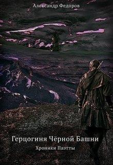 "Книга. ""Герцогиня Чёрной Башни. Хроники Паэтты. Книга Ii"" читать онлайн"