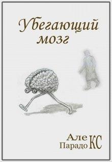 """Книга. """"Убегающий мозг"""" читать онлайн"""