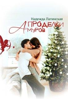 """Книга. """"Проделки Амуров"""" читать онлайн"""