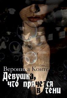 """Обложка книги """"Девушка, что прячется в тени"""""""