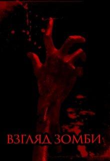 """Книга. """"Взгляд зомби"""" читать онлайн"""